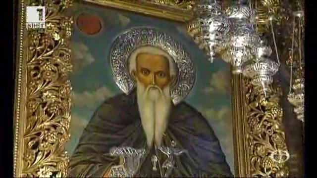 Връщане мощите на Свети Иван Рилски