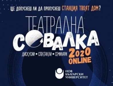 """Онлайн инициативата """"Театрална совалка 2020"""""""