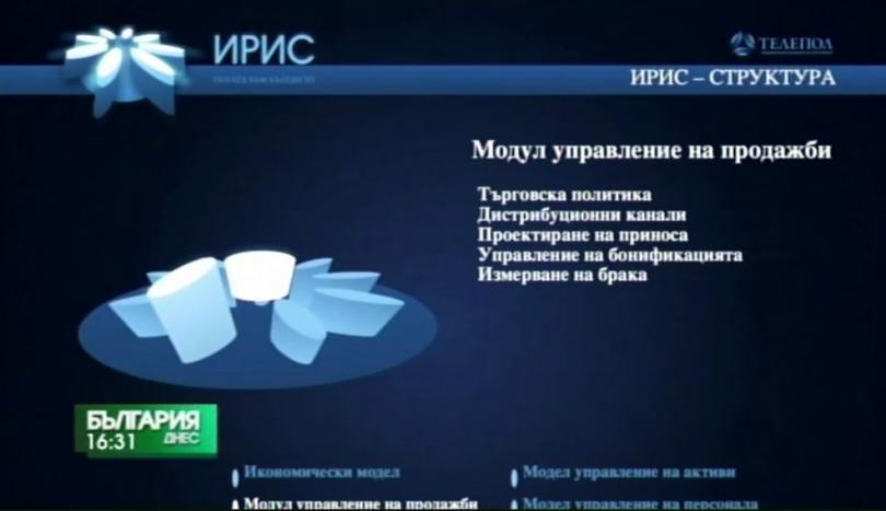 Софтуерна платформа в помощ на всички институции, които се грижат за сигурността на хората, се внедрява в Благоевградска област