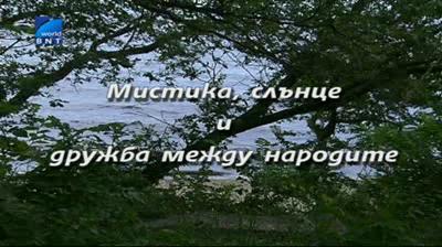 №1 – Туризмът: Мистика, слънце и дружба между народите (БНТ2 Варна)