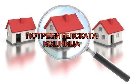 Малките тайни на имотния пазар