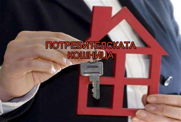Избор на кредит за нов дом