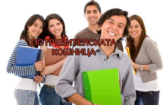 Кредит за студента