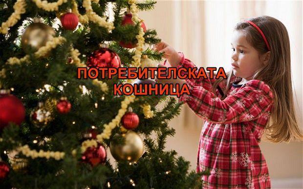 Играчка под елхата