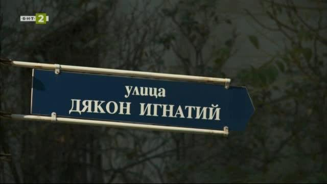 Улица Дякон Игнатий