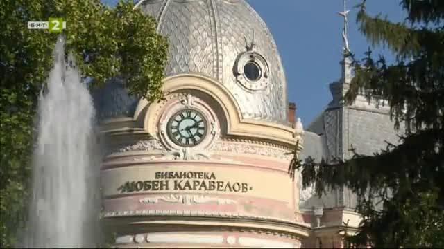 Русенска регионална библиотека Любен Каравелов