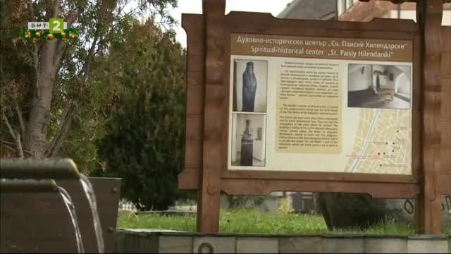 Духовно-исторически център Св. Паисий Хилендарски в Банско