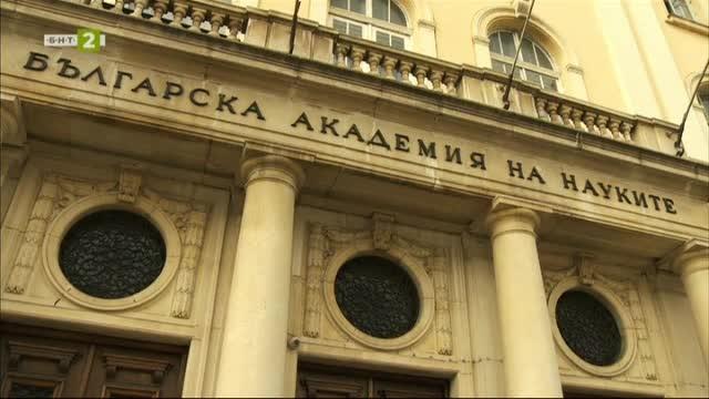 Сградата на Българската академия на науките