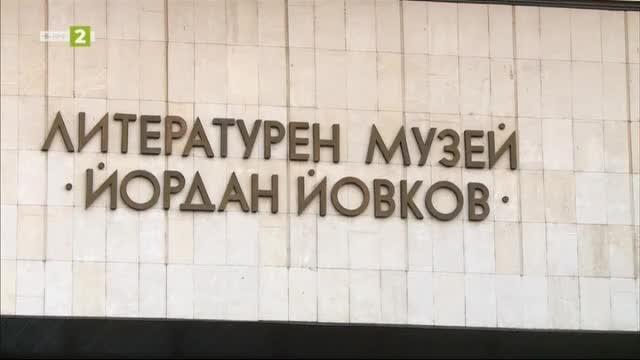 Дом-паметник  и къща-музей Йордан Йовков в Добрич