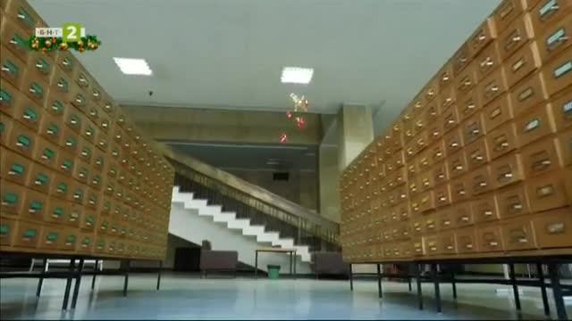 Народна библиотека Иван Вазов