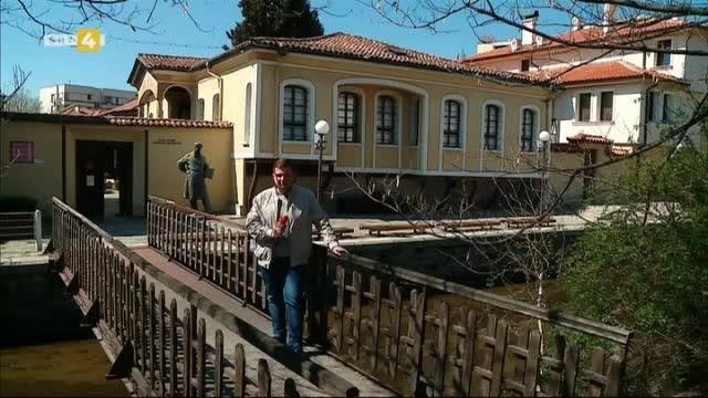 """Къща музей """"Станислав Доспевски"""", Пазарджик"""