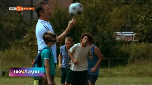 Новият сериал на БНТ  Румбата, аз и Роналдо