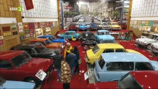 Музеят за автомобили на социализма в Пещера
