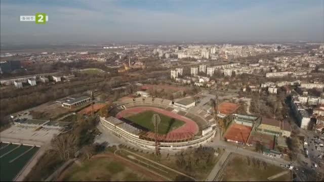 "Стадион ""Пловдив"""