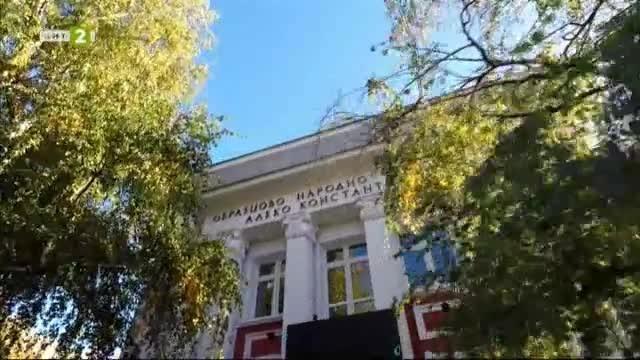 Читалище Алеко Константинов - Провадия