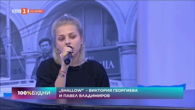 Shallow - песен на Виктория Георгиева и Павел Владимиров