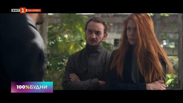 Нов български филм Шах, Мистериозният град