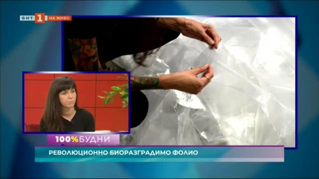 Българи разработиха революционно биоразградимо фолио