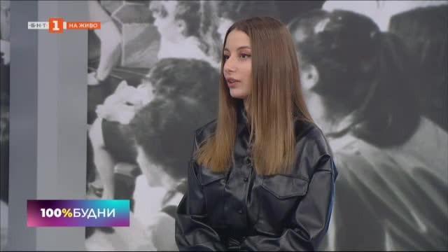 Страхува ли се от самотата Михаела Маринова