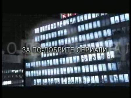 Сериалите на БНТ 1
