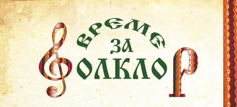 Време за фолклор