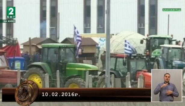 Една година от блокадата на граничен пункт Кулата – Промахон