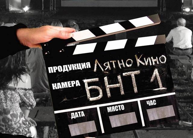 Филмова програма на Пътуващо лятно кино с БНТ1 2018
