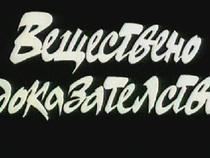 Веществено доказателство /България/