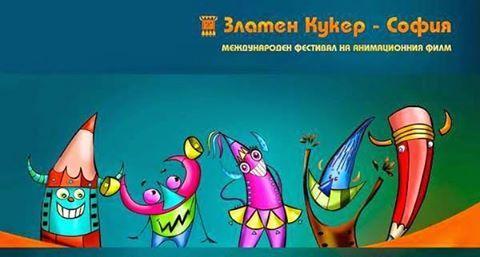 Анимационен фестивал Златен кукер