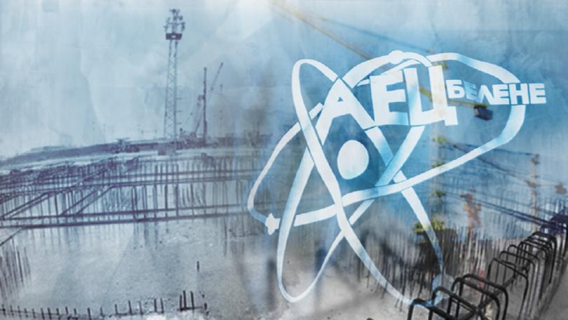 Бъдещето на проекта АЕЦ Белене - говорят енергийните експерти