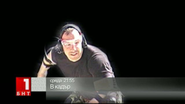 В памет на Емил Шарков - Отрядът: Операция Спасяване