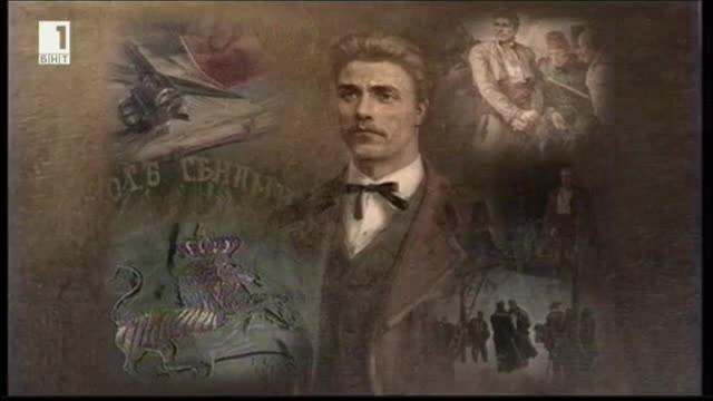 Церемония за 145 години от гибелта на Васил Левски