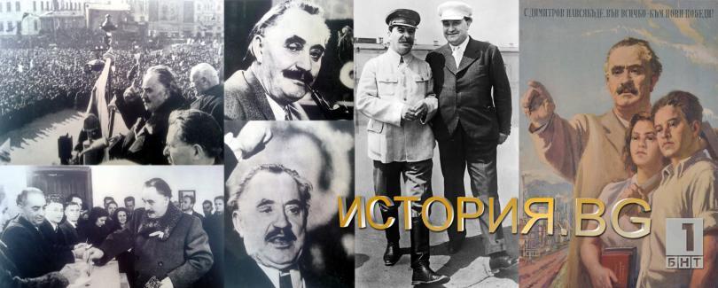 Вождът Георги Димитров