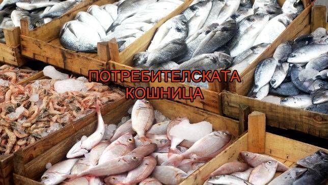 Рискове с рибата на пазара
