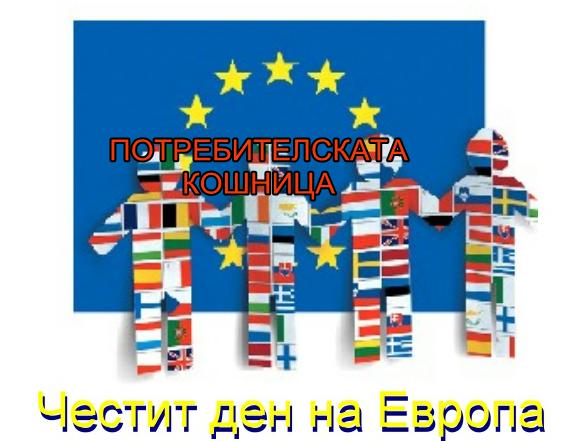 Денят на Европа е!