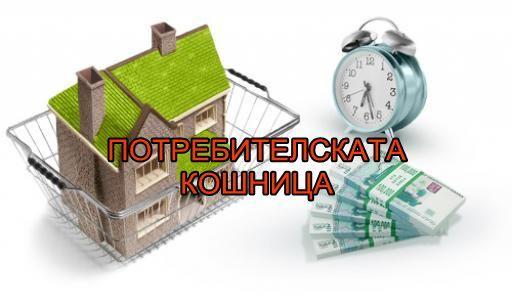 Рискове на имотния пазар