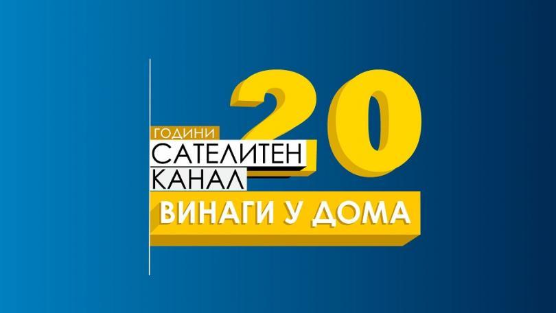 20 години от старта на сателитния канал на БНТ