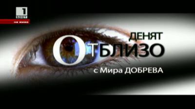 ДЕНЯТ ОТБЛИЗО С МИРА ДОБРЕВА - 1 декември 2013