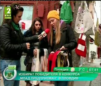 Избират победителя в конкурса Млад предприемач в Пловдив
