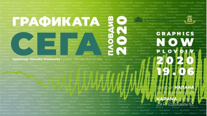 Графиката сега – Пловдив 2020 - изложба за ценители в галерия Капана
