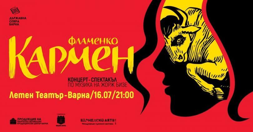Фламенко Кармен на сцената на Летния театър