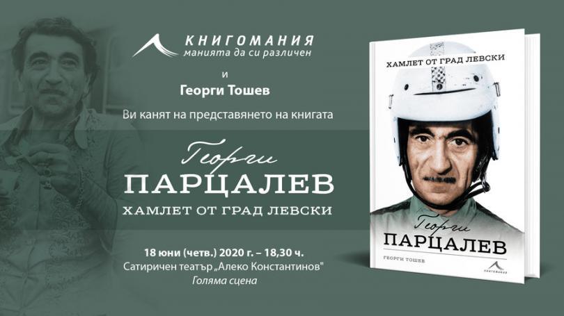 Представяне на Георги Парцалев. Хамлет от град Левски - тази вечер в Сатирата