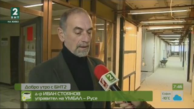 Детското отделение в русенската Университетска болница се мести в нови помещения