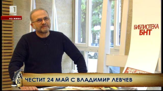 24 май с Владимир Левчев