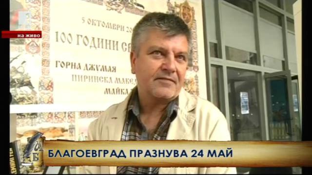 Благоевград празнува 24 май - Иван Милушев