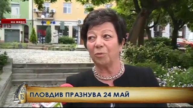 Пловдив празнува 24 май