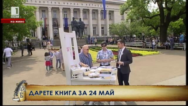 Дарете книга на 24 май - Йордан Георгиев и Румен Леонидов