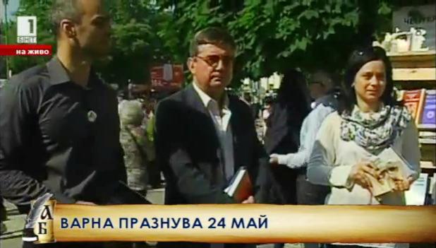 Варна празнува 24 май - Биляна Стоева, проф.Валентин Плетньов, арх.Борислав Игнатов