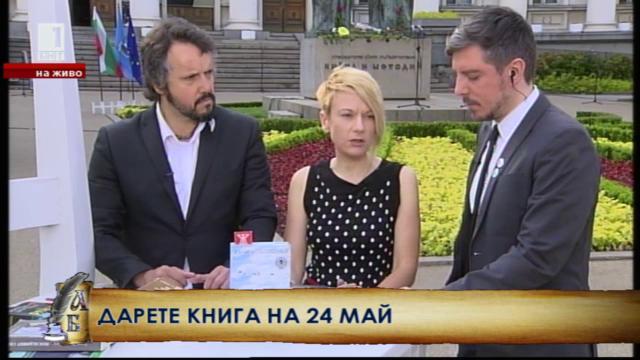 Дарете книга за 24 май - Калин Терзийски и Елена Алексиева