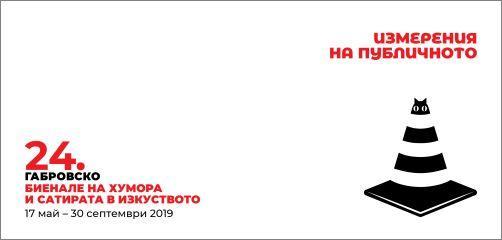 Габровско биенале на хумора и сатирата в изкуството